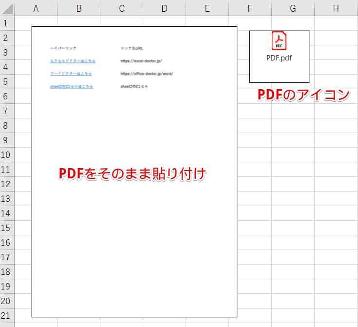 PDFを貼り付けるとは