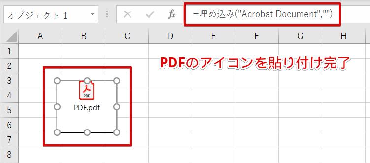 PDFのアイコンを貼り付け完了