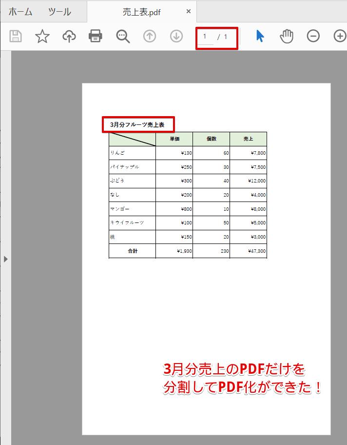 必要なページだけを分割する