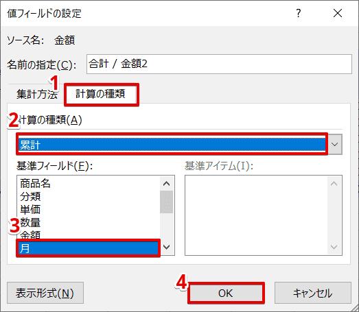 [値フィールドの設定]ダイアログボックスより設定