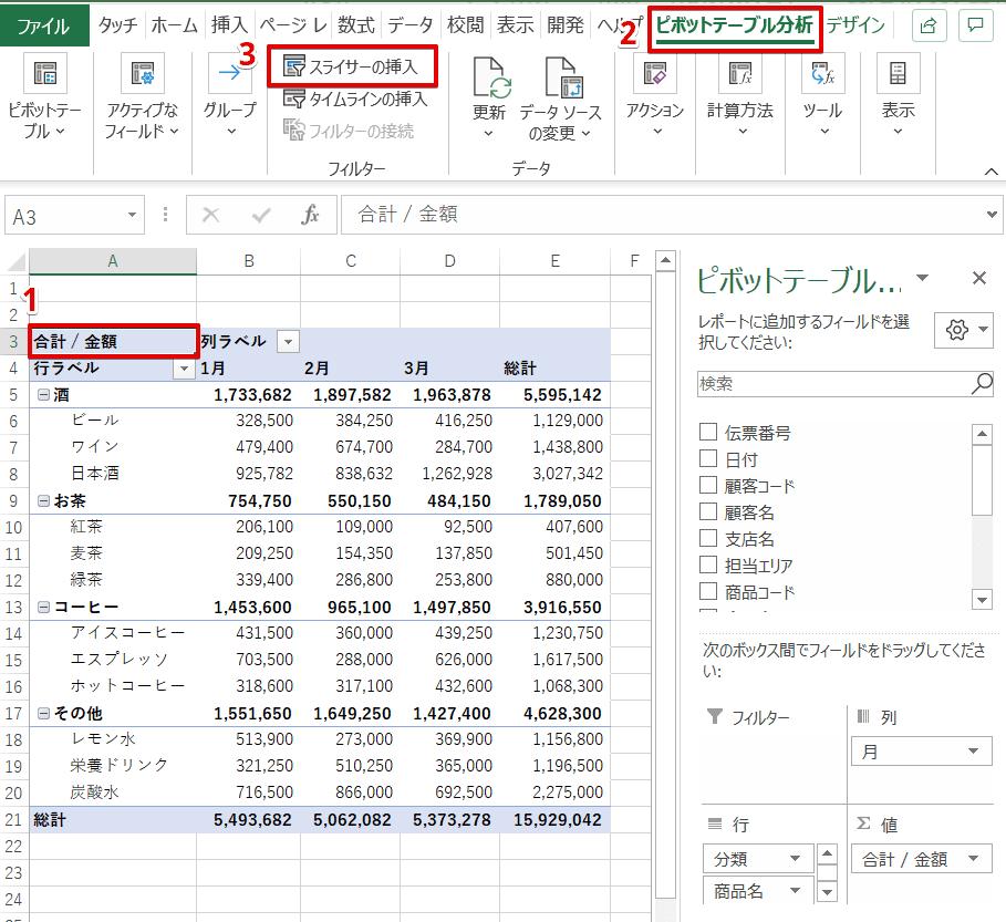 [ピボットテーブル分析]-[スライサーの挿入]を選択