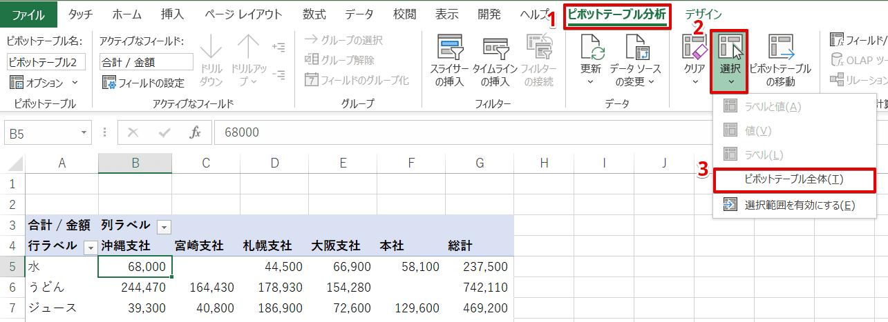 [ピボットテーブル分析]-[選択]-[ピボットテーブル全体]を選択