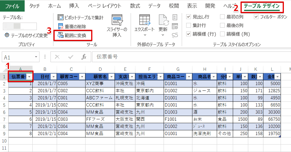 リスト-[テーブルデザイン]-[範囲に変換]を選択