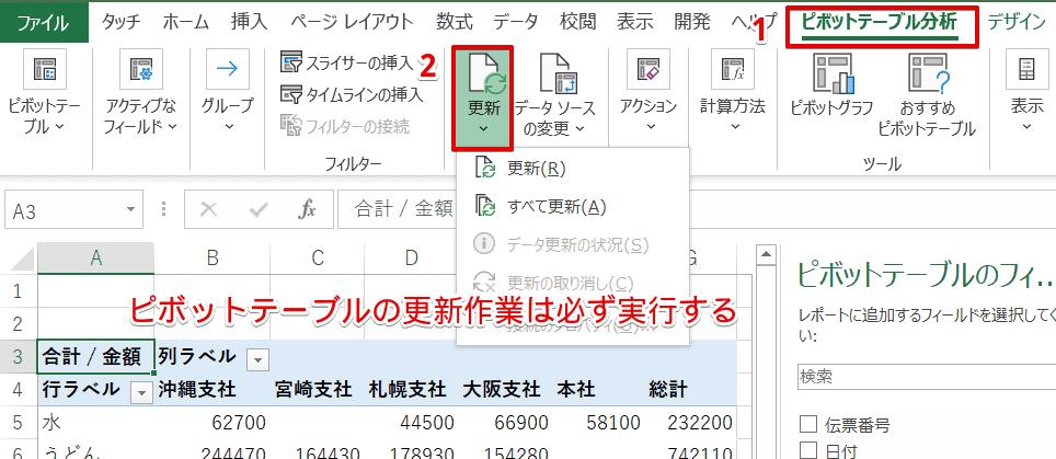 [ピボットテーブルの分析]-[更新]を選択
