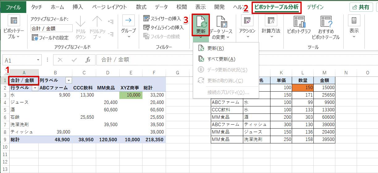 [ピボットテーブル分析]-[更新]を選択