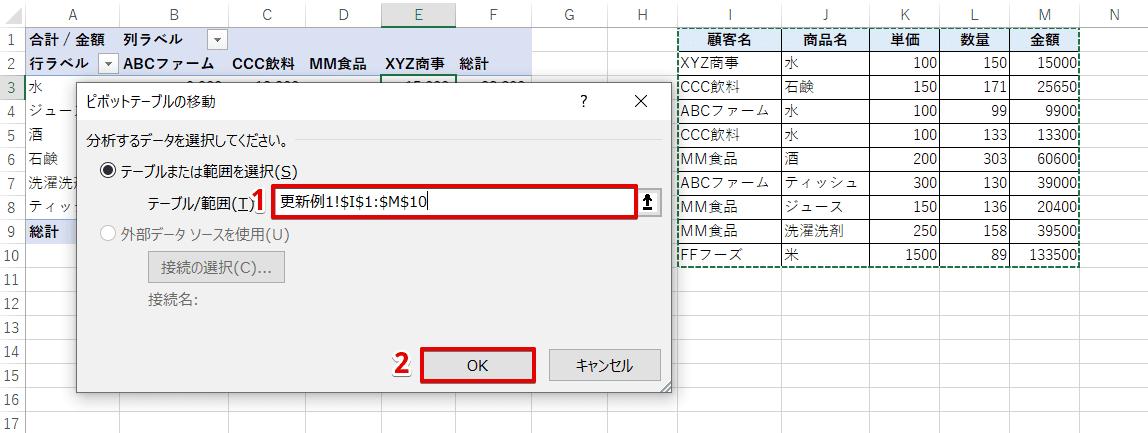 [ピボットテーブルのデータソースの変更]ダイアログボックスより設定