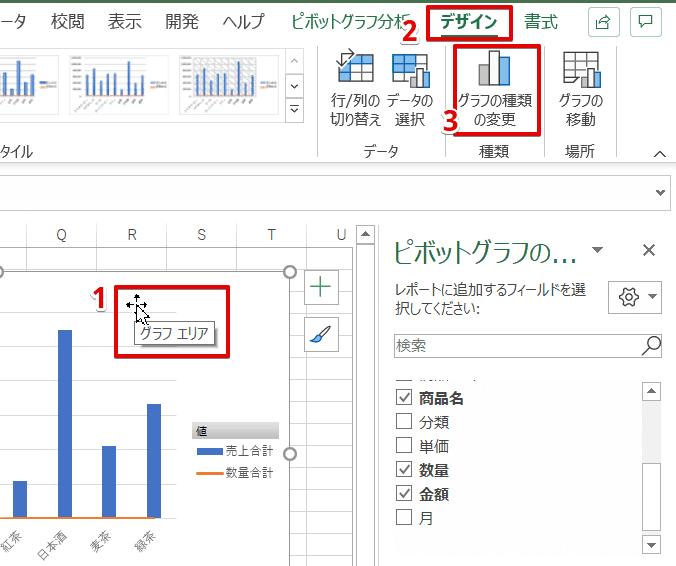 [デザイン]-[グラフの種類を変更]を選択