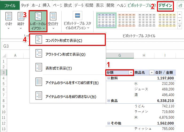 [デザイン]-[レポートのレイアウト]-[コンパクト形式で表示]を選択