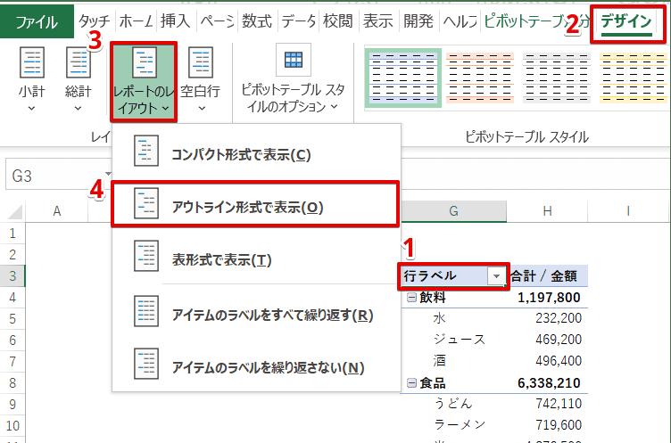 [デザイン]-[レポートのレイアウト]-[アウトライン形式で表示]を選択