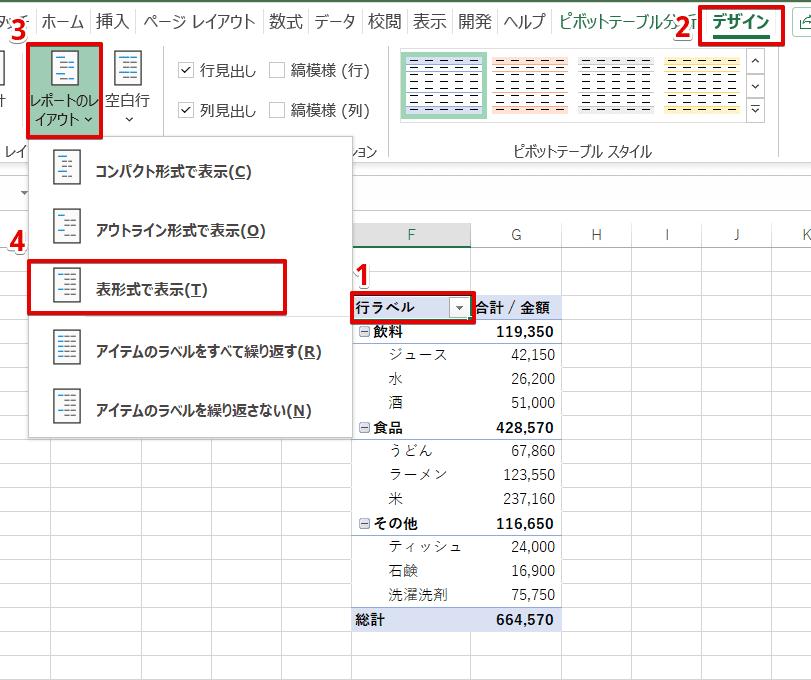 [デザイン]-[レポートのレイアウト]-[表形式で表示]を選択