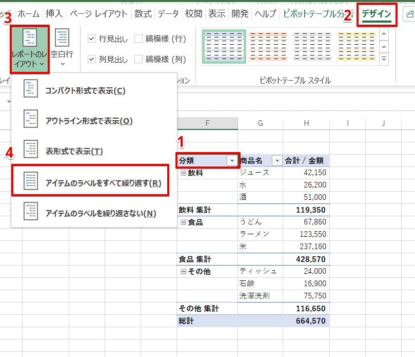 [デザイン]-[レポートのレイアウト]-[アイテムのラベルをすべて繰り返す]を選択