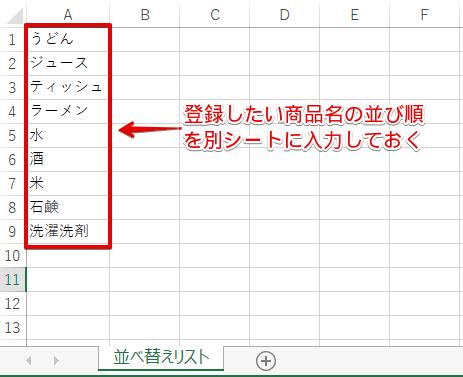 登録したい商品名の並び順を別シートに入力
