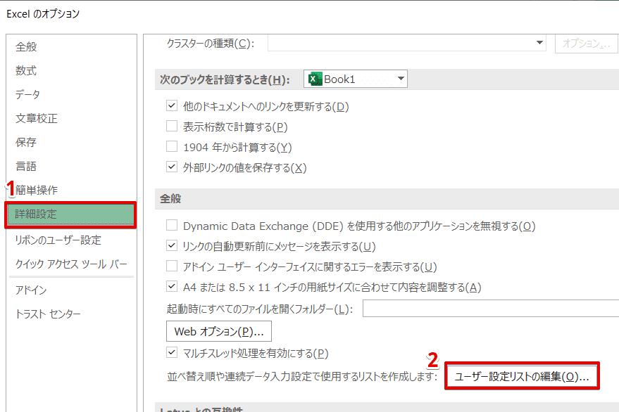 [詳細設定]-[全般]-[ユーザー設定リストの編集]を選択