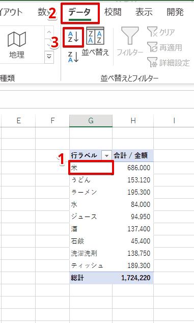 [データ]-[昇順]を選択