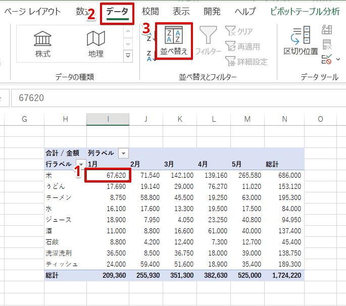 [データ]-[並べ替え]を選択