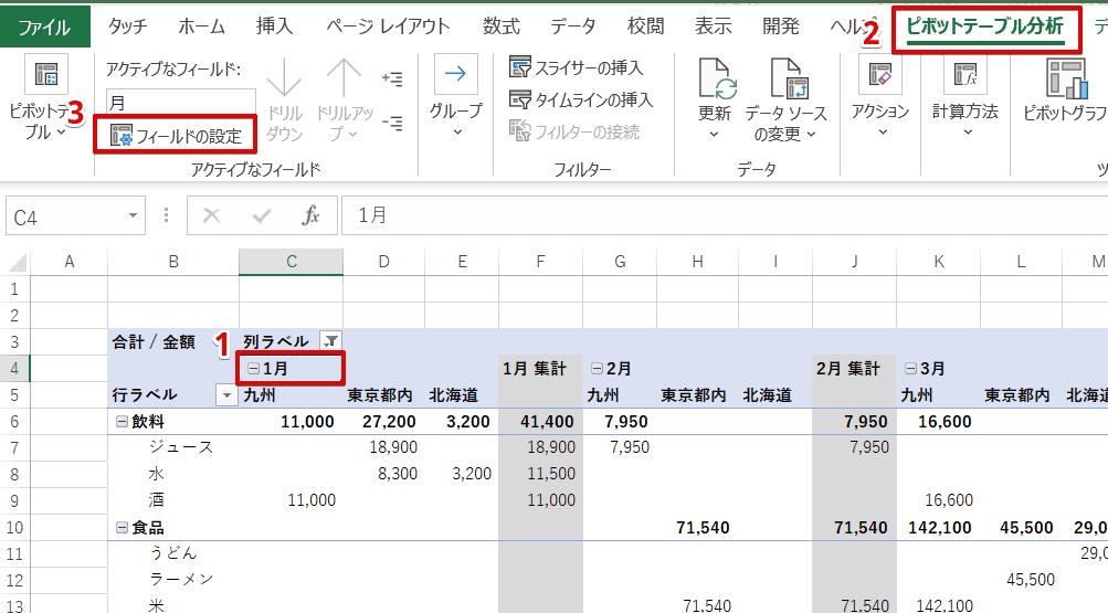 [ピボットテーブル分析]-[フィールドの設定]を選択