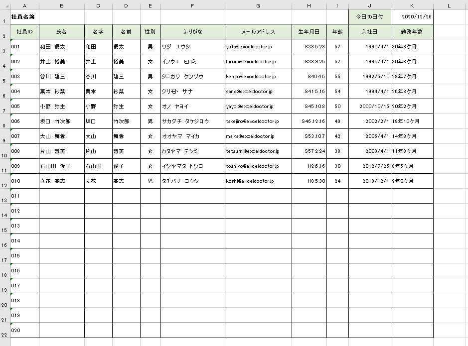 社員名簿をA4サイズぴったりに印刷