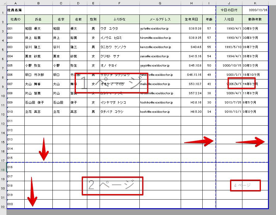 4ページで印刷される社員名簿