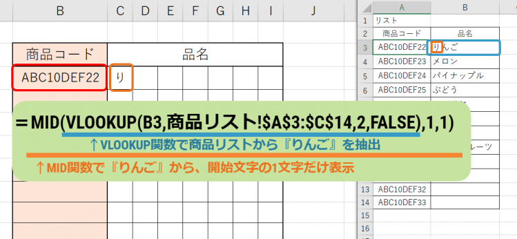 MID関数とVLOOKUP関数