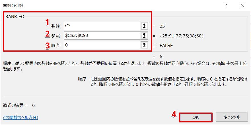 [関数の引数]ダイアログボックスより設定