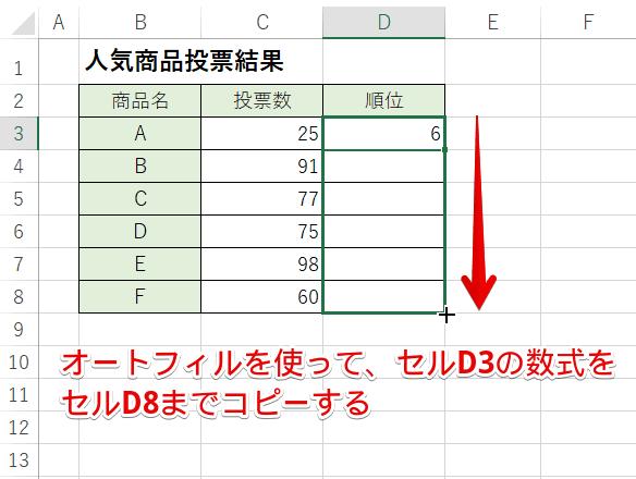 オートフィルを使って数式のコピー