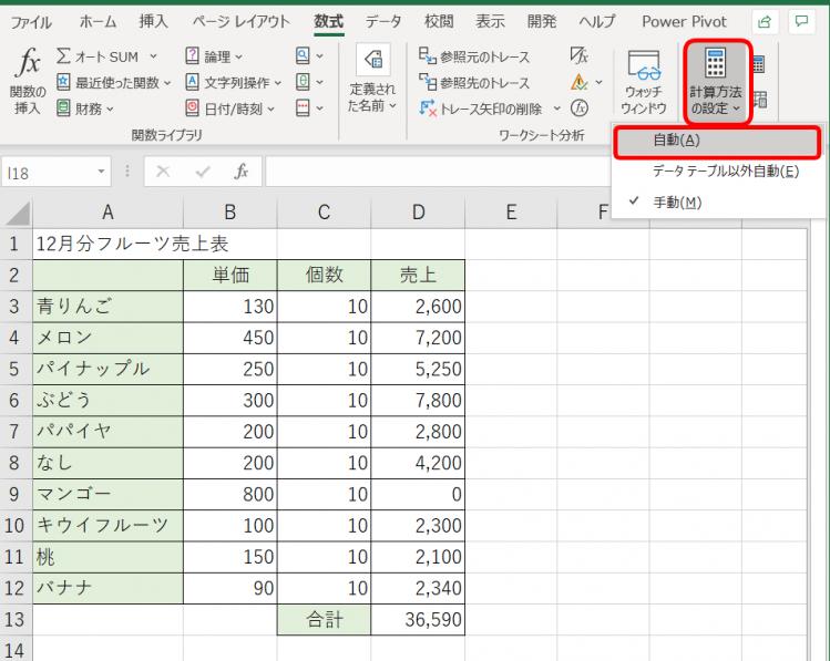 ブック全体の再計算