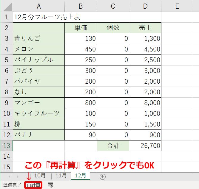ステータスバーの再計算