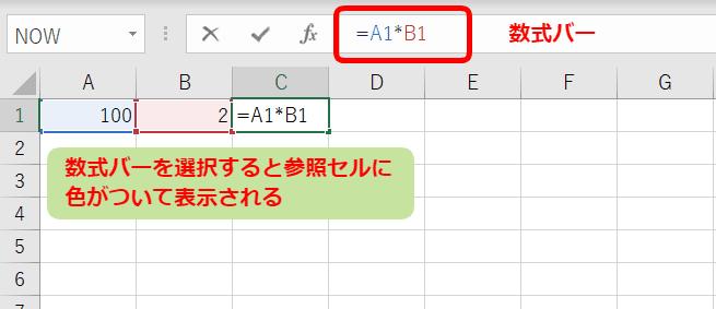 数式バーを選択