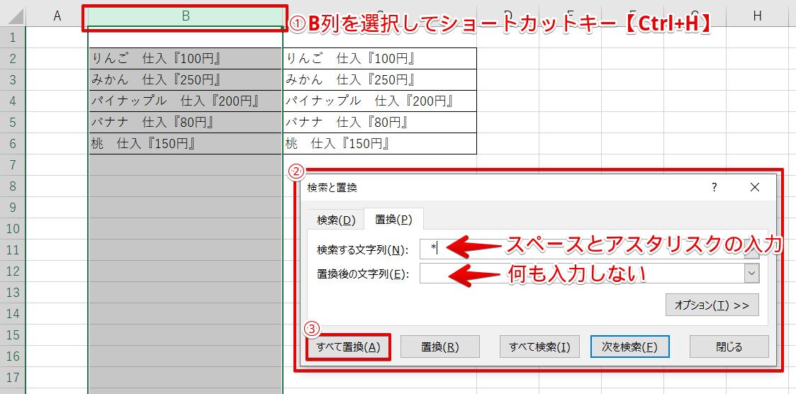 検索と置換ダイアログボックス