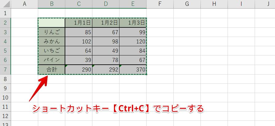 ショートカットキー【Ctrl+C】でコピーする