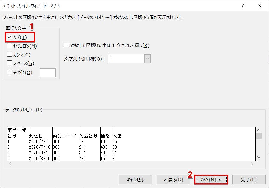 [テキスト ファイルウィザード2/3]ダイアログボックスより設定