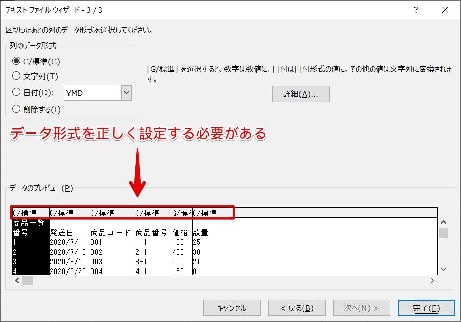 [テキスト ファイルウィザード3/3]ダイアログボックスより設定