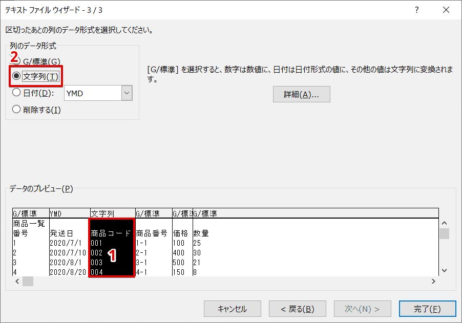 [商品コード]は[文字列]を設定