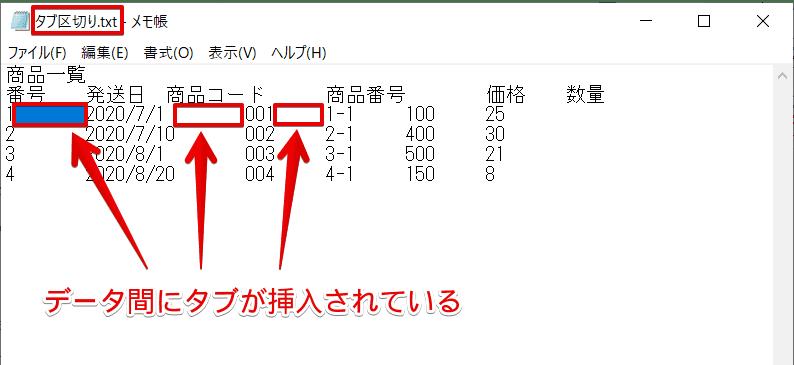 TXT形式ファイル