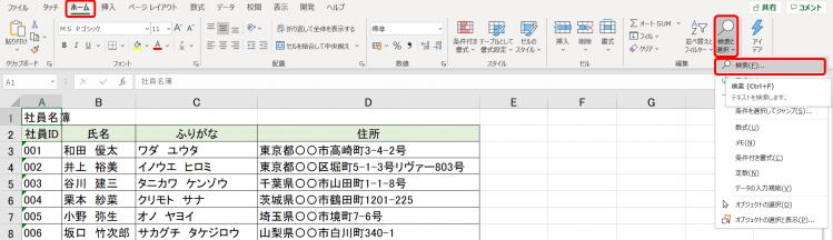 『検索と置換』ダイアログボックスの表示