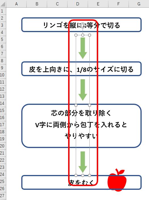 矢印だけグループ化完了