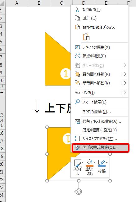 図形の書式設定