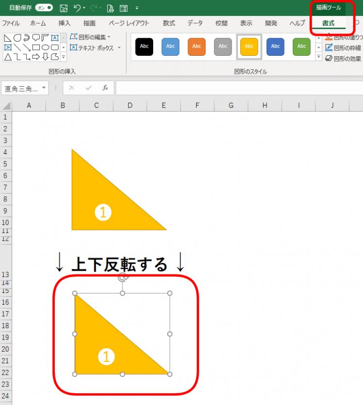 描画ツール書式設定
