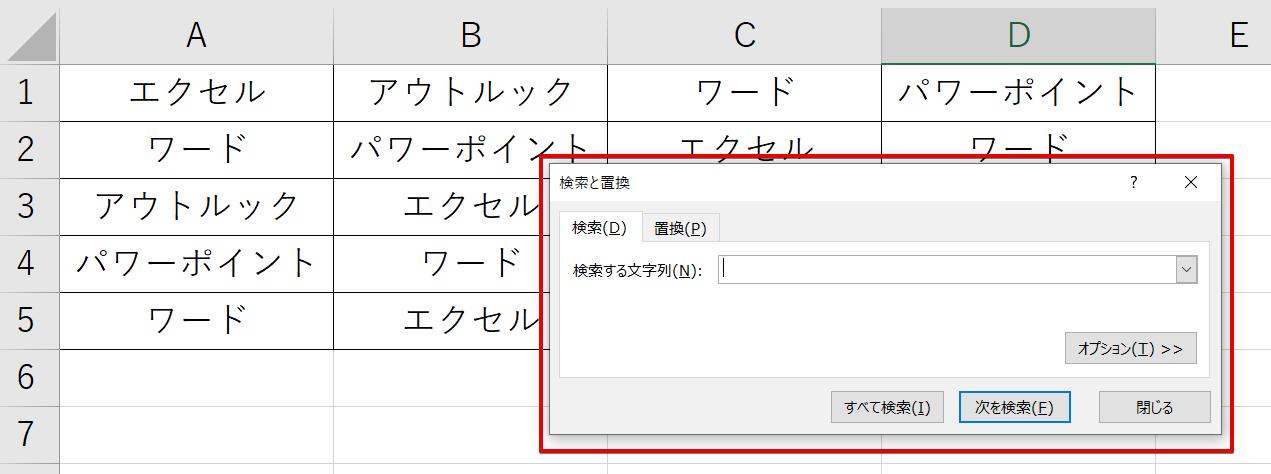 検索のダイアログボックス