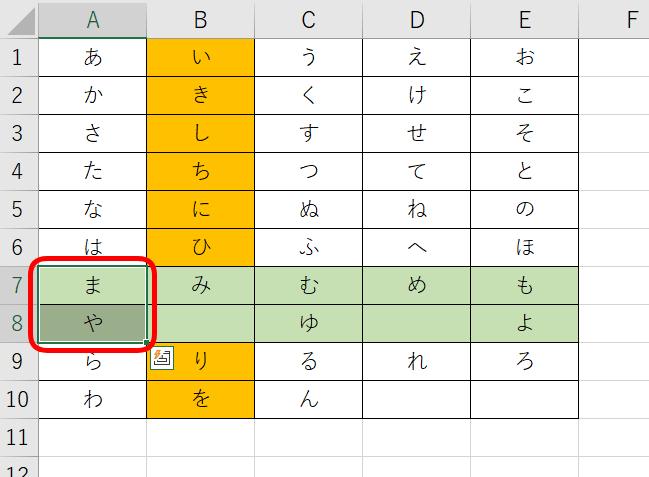 緑色のセルを選択