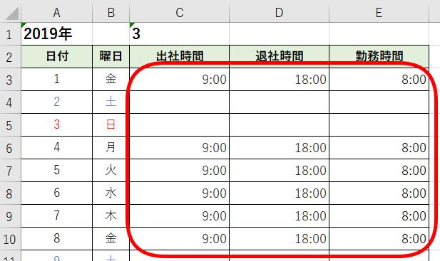 時間の表示形式を変更完了