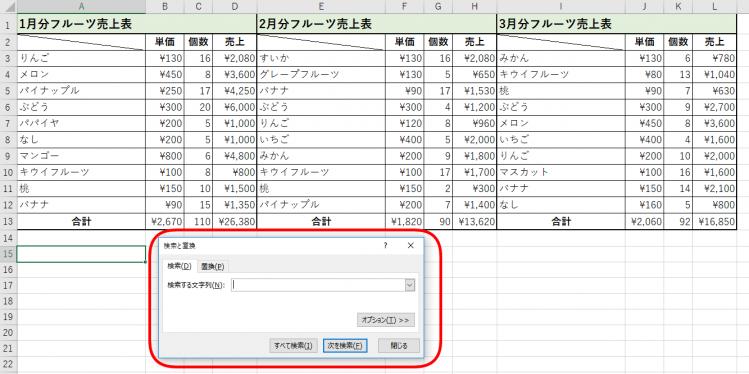 検索と置換ダイアログボックスの表示