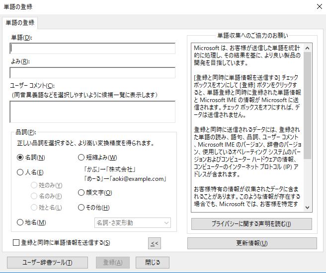 単語の登録ダイアログボックス