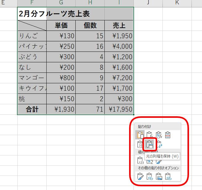 元の列幅を保持(w)