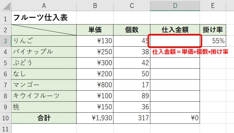 仕入金額の計算