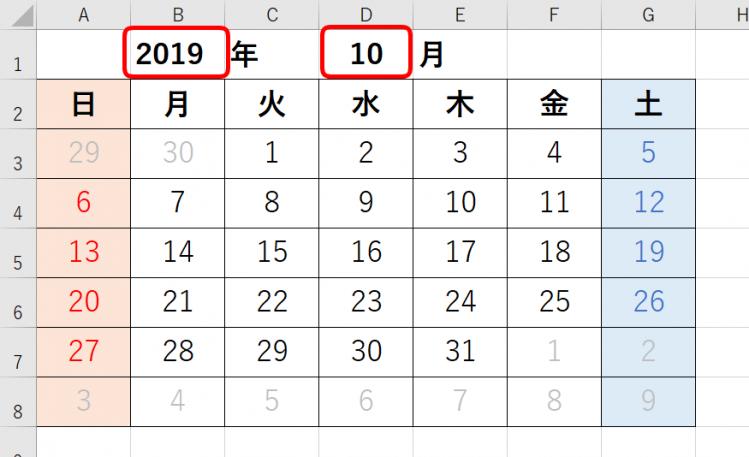 カレンダーの『年月』にスピンボダン設置