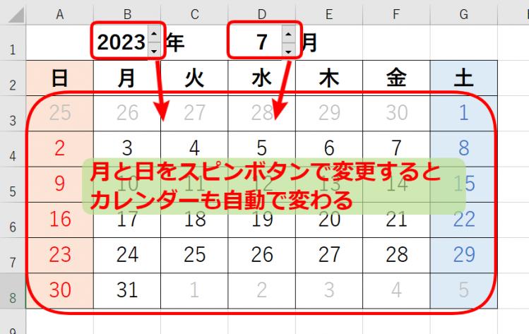 カレンダーにスピンボダン設置完了