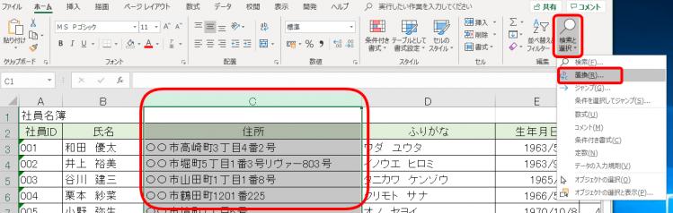 エクセルの機能『検索と選択』