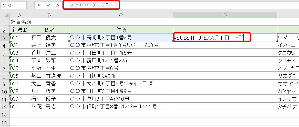"""""""丁目""""を""""-(ハイフン)""""に置換"""
