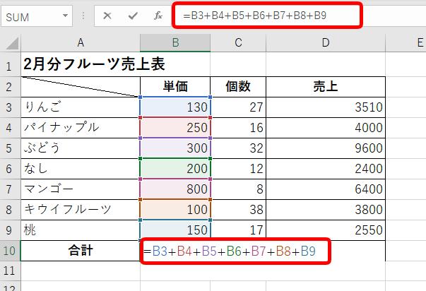 エクセル 計算 式 足し算 エクセル 計算 式 足し算 ExcelのSUM関数の使い方|数値を合計(足し算)する|Office...